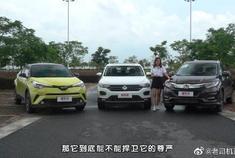 缤智/探歌/C-HR:直指优缺点,15万合资小型SUV哪家强