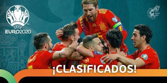 队史最佳纪录 西班牙连续7届晋级欧洲杯正赛