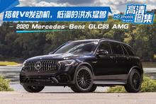 搭载V8发动机,低调的洪水猛兽,奔驰 GLC63 AMG