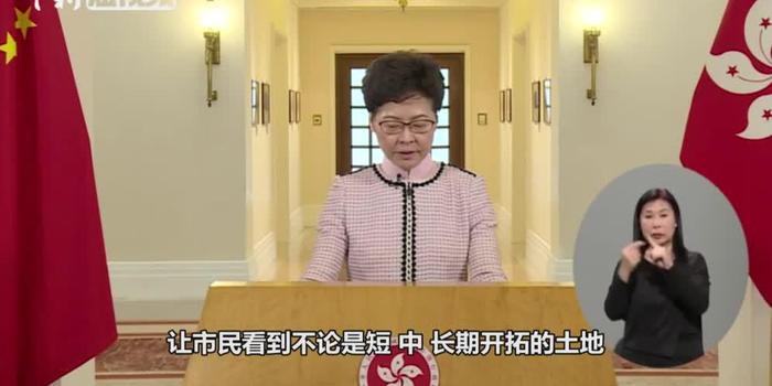 林郑月娥2019年施政报告:5年内将收回400公倾土地