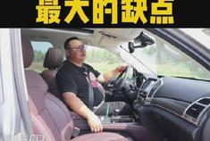 汽车视频:哈弗H9内饰最大的缺点