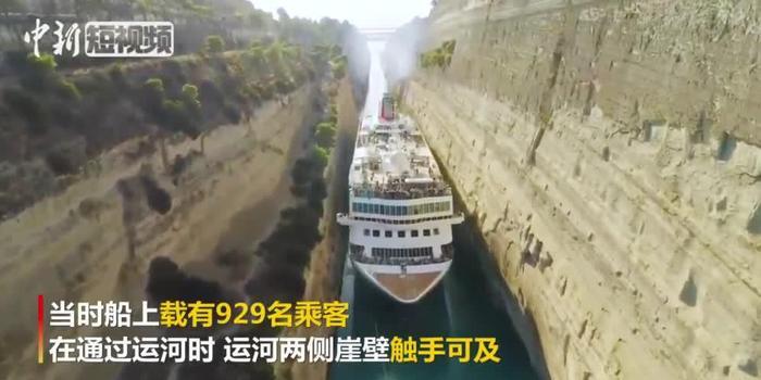 巨型邮轮穿希腊科林斯运河 创最大船只通过纪录