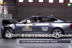沃尔沃S90款碰撞测试,不愧为安全系数最高指标的车