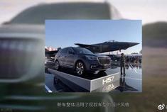 国产品牌骄傲!全新红旗HS7歼20特别版亮相