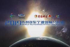 2019吉利汽车宁波国际马拉松宣传片