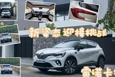 新姿态迎接新挑战,2020款雷诺卡缤能否赢得中国市场的心?