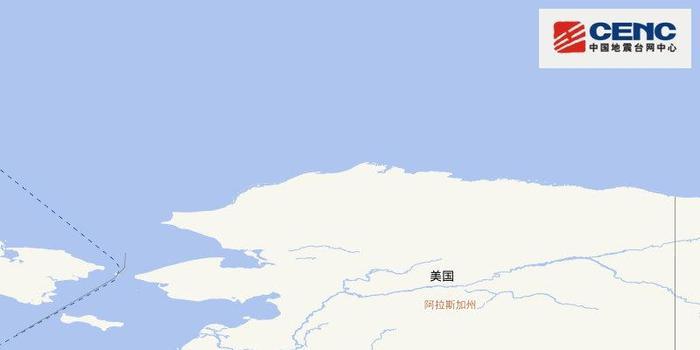 美國阿拉斯加州發生5.2級地震 震源深度10千米