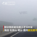 北京現大霧天氣 部分區域能見度不足50米