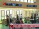 视频-中国军人射首金 夺25米手枪军事速射男团冠军