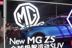 潮流的盛会 全新一代名爵ZS上市狂欢派对亮相古都南京