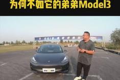 100万的Model X为何不如40万的Model3
