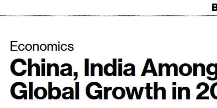 美媒:印度将超越美国 成全球第二大经济增长引擎