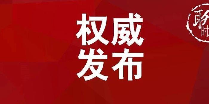 安徽昨天召开一个重要会议 省委书记省长答记者问