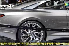 最美奥迪新车即将发布,估价200万+,这才是豪华新车啊