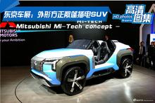東京車展:外形方正敞篷插電SUV,三菱Mi-Tech