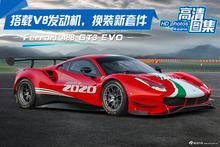 搭載V8發動機,換裝新套件,Ferrari 488 GT3