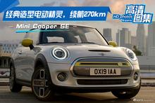 經典造型電動精靈續航270km,Mini Cooper SE