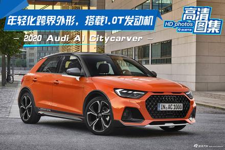年輕化跨界外形,搭載1.0T發動機,Audi A1