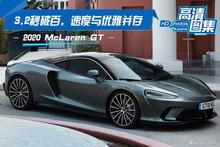速度與優雅并存,3.2秒破百,McLaren GT