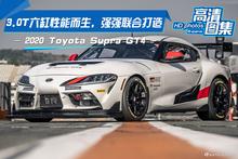 3.0T六缸为性能而生,Toyota Supra GT4
