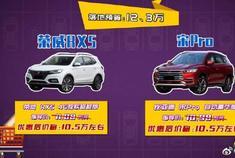 自主SUV高性价比车型!荣威RX5和比亚迪宋Pro怎么选?