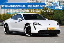 性能与纯电动的平衡,实拍保时捷Taycan Turbo S