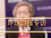 """""""美心大小姐""""伍淑清:香港一些公务员没搞清身份"""