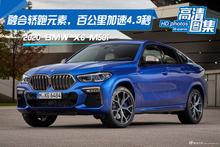 旗舰轿跑SUV,百公里加速4.3秒,BMW X6 M50i