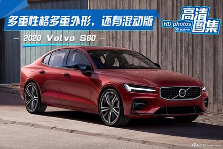 多重性格多重外形,还有混动版,Volvo S60