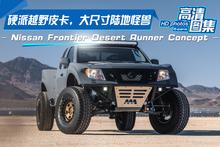 硬派越野皮卡,大尺寸陆地怪兽,Nissan Frontier