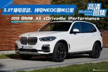 3.0T插电混动,纯电NEDC跑80公里,BMW X5