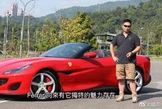 虽说入门,但还是很猛Ferrari Portofino试驾介绍
