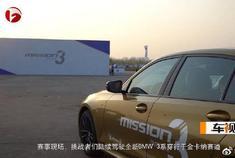 第七代BMW 3系,运动与舒适兼备,史上最强一代有多强?