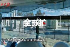 世界最大氢能源工厂,东京奥运会选手村电能将用这个新能源