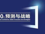 《财经》2020年会十大金句