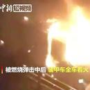 港警装甲车遭暴徒投掷燃烧弹击中 全车着火