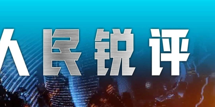 人民日报:路障拦不住正义的香港市民