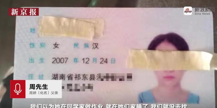 湖南未成年少女被强奸 背后是否隐藏黑恶产业链