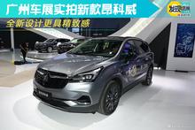 广州车展实拍新款昂科威