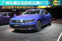 广州车展实拍新款迈腾GTE
