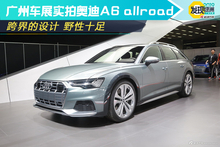广州车展实拍奥迪A6 allroad