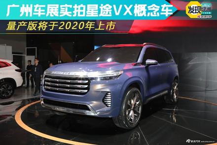 广州车展实拍星途VX Concept