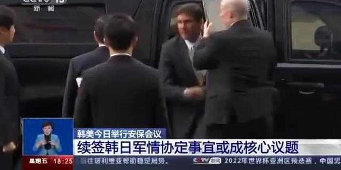 韩国宣布停止终止韩日军情协定和对日WTO起诉
