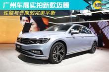 广州车展实拍新款迈腾