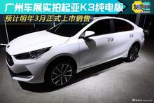 广州车展实拍起亚K3纯电版