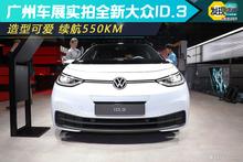广州车展实拍全新大众ID.3
