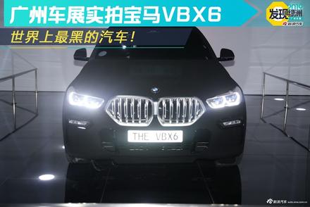 广州车展实拍宝马VBX6