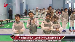 上海市小学生击剑冠军赛举行