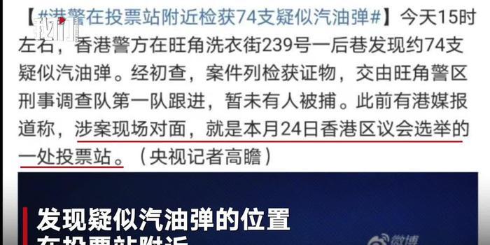 香港发现多处疑藏匿汽油弹 有藏匿地点靠近投票站