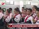 视频-射击冠军进校园 助力学生掌握技能提升素质